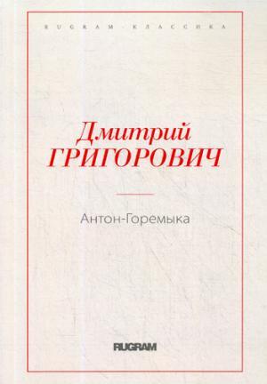 Антон-Горемыка Григорович Д.В.