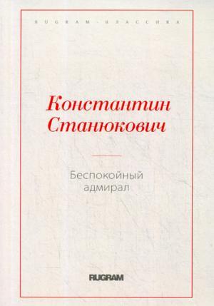 Беспокойный адмирал Станюкович К.М.