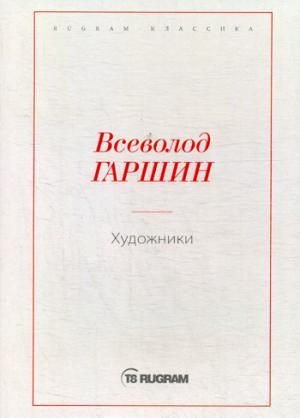 Художники Гаршин В.М.