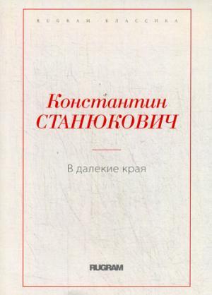 В далекие края Станюкович К.М.
