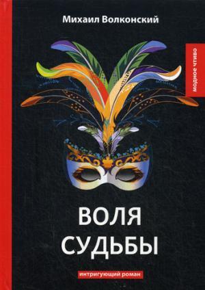 Воля судьбы: интригующий роман Волконский М.