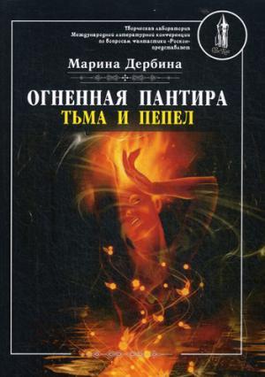 Дербина М. - Огненная пантира: тьма и пепел обложка книги
