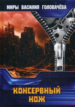 Головачев В.В. - Консервный нож обложка книги