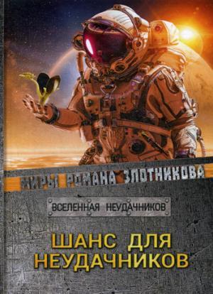 Злотников Р.В., Мусаниф С.С. - Шанс для неудачников обложка книги