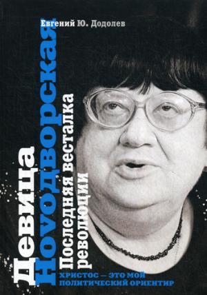Девица Ноvoдворская. Последняя весталка революции. (Библиотека