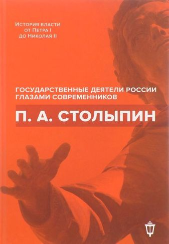 Сост.Архипов И.Л. - П.А. Столыпин обложка книги