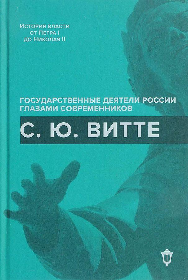 С.Ю. Витте Сост. Лукоянов И.В.