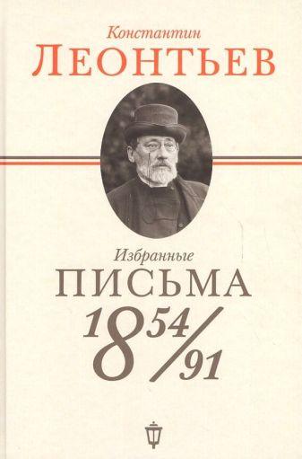 Леонтьев К. - Избранные письма: 1854-1891 обложка книги