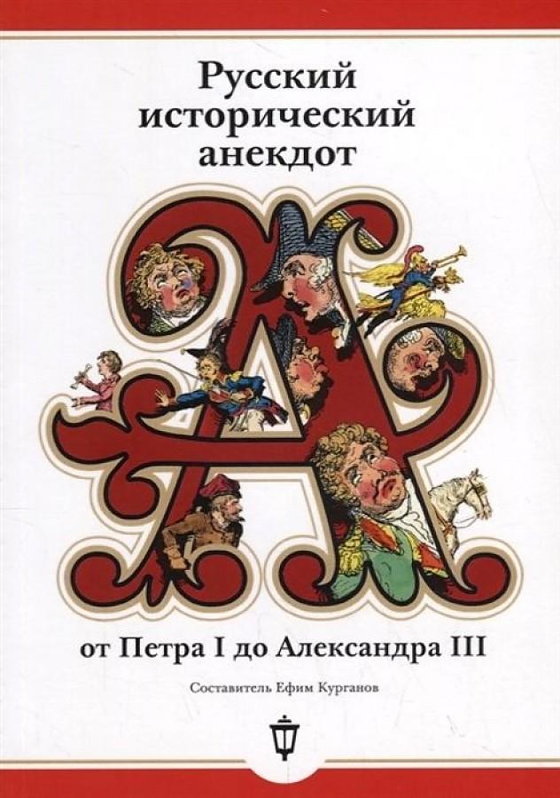 Русский исторический анекдот от Петра I до Александра III (обл.) ( Сост. Курганов Е.Я.  )
