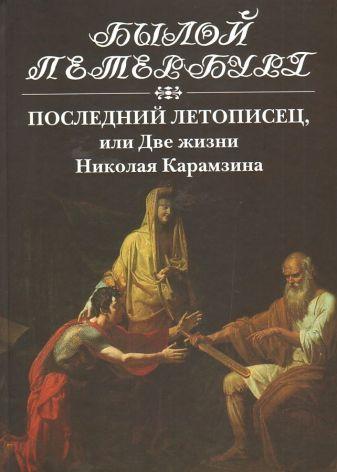 Эйдельман Н. Я. - Последний летописец, или Две жизни Николая Карамзина обложка книги