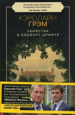 Грэм К. - Убийства в Бэджерс-Дрифте: роман обложка книги