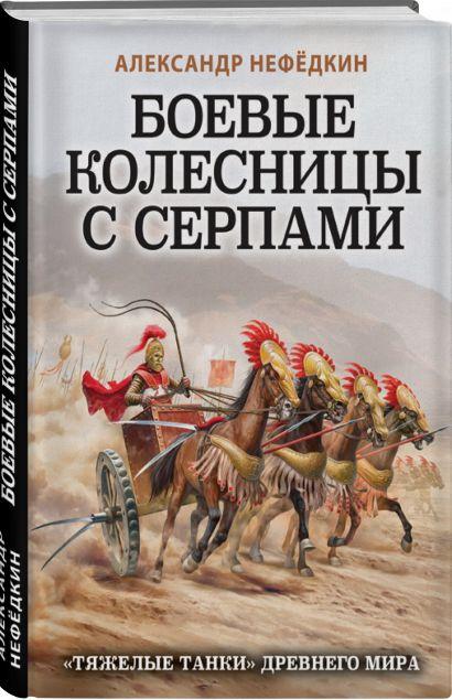 Боевые колесницы с серпами. «Тяжелые танки» Древнего мира - фото 1