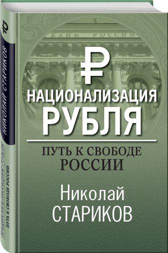 Николай Стариков - Национализация рубля. Путь к свободе России обложка книги