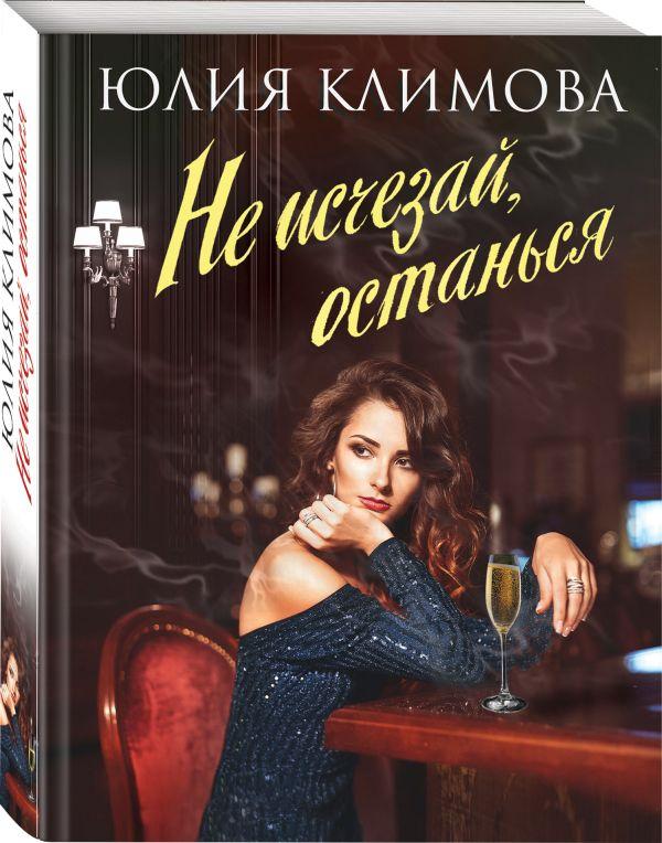 Климова Юлия Владимировна Не исчезай, останься климова а всегда есть шанс роман