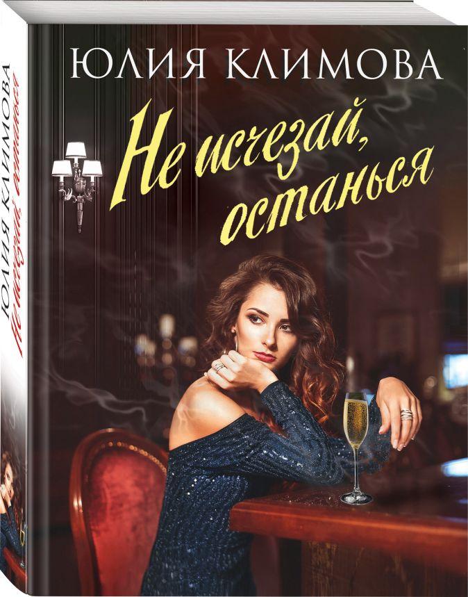 Юлия Климова - Не исчезай, останься обложка книги