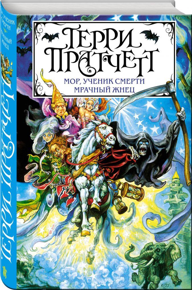 Терри Пратчетт - Мор, ученик Смерти. Мрачный Жнец обложка книги