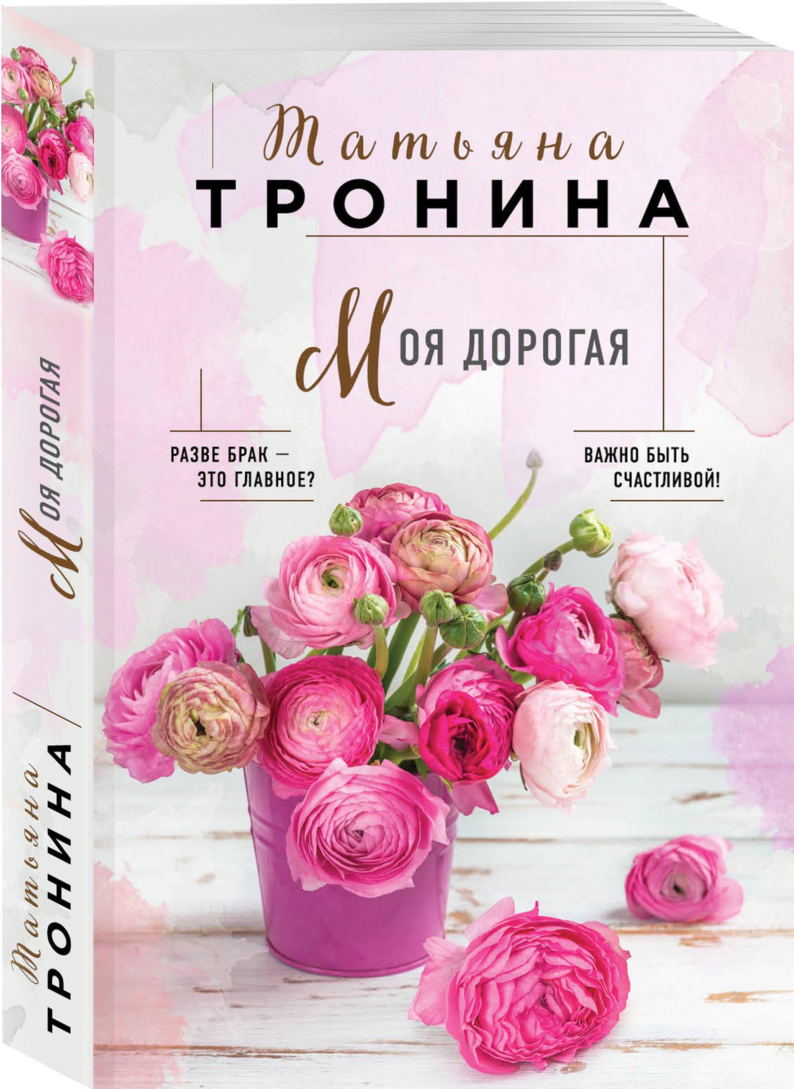 Тронина Татьяна Михайловна Моя дорогая