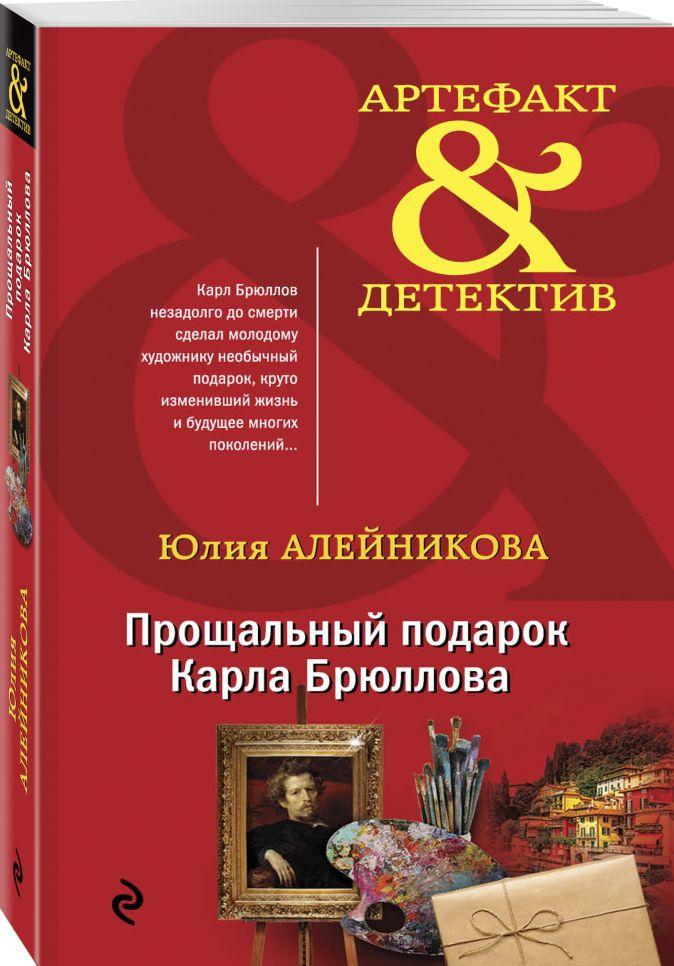 Прощальный подарок Карла Брюллова Юлия Алейникова