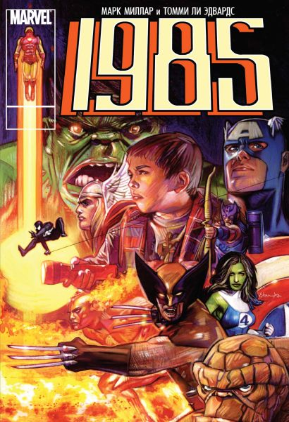 Marvel 1985 - фото 1