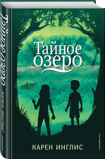 Карен Инглис - Тайное озеро обложка книги