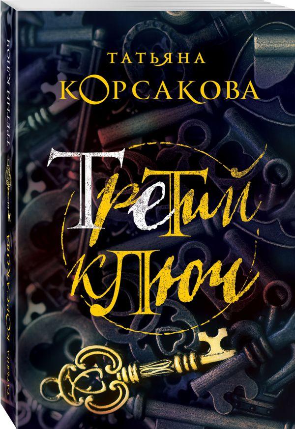 Корсакова Татьяна Третий ключ