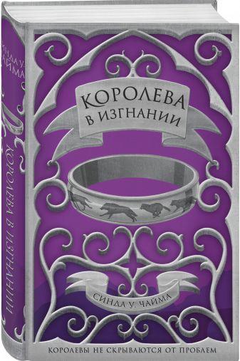 Синда Уильямс Чайма - Королева в изгнании обложка книги