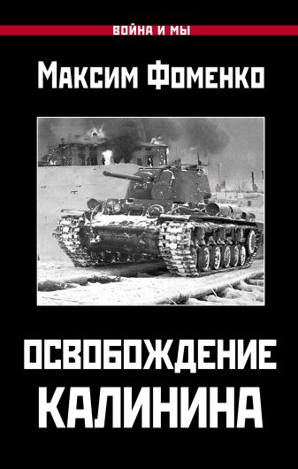 Фоменко М.В. - Освобождение Калинина обложка книги