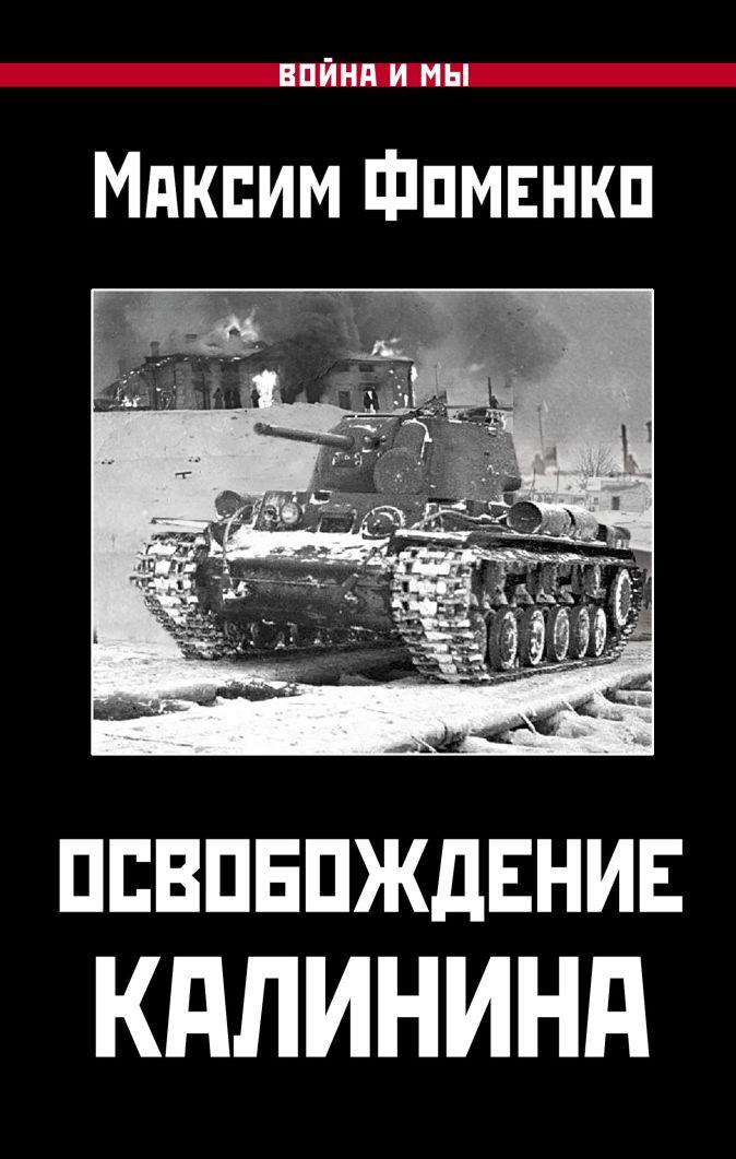 Освобождение Калинина Фоменко М.В.