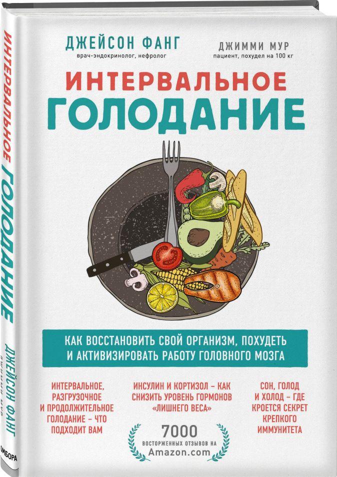 Джейсон Фанг, Джимми Мур - Интервальное голодание. Как восстановить свой организм, похудеть и активизировать работу мозга обложка книги