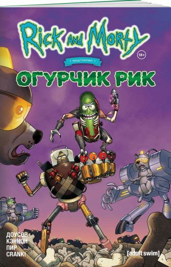 Делайла Доусон - Рик и Морти представляют: Огурчик Рик обложка книги