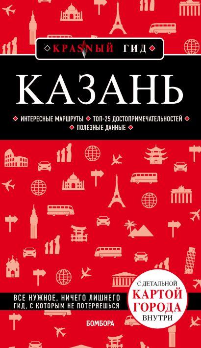 Казань. 5-е изд., испр. и доп. - фото 1