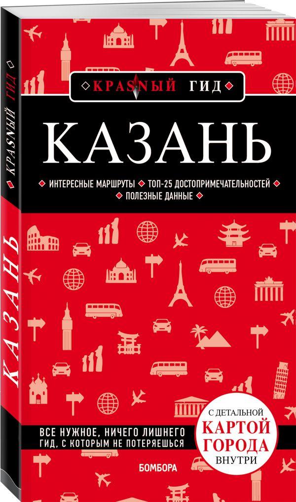 Синцов Артем Юрьевич Казань. 5-е изд., испр. и доп.
