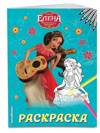 Елена — принцесса Авалора. Раскраска № 1 (Елена с гитарой)