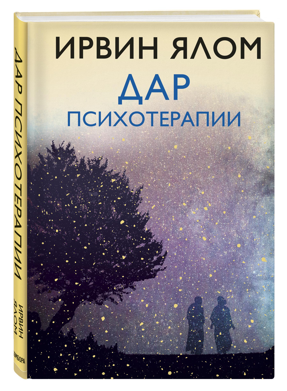 Дар психотерапии (новое издание) ( Ялом Ирвин Д.  )