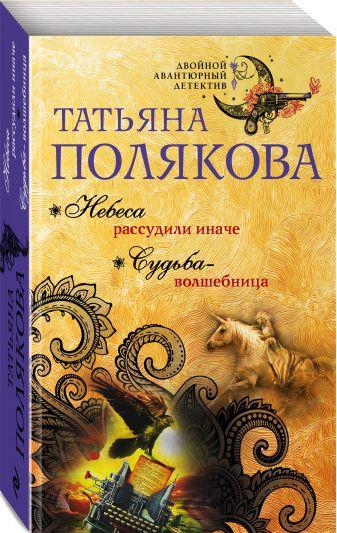 Татьяна Полякова - Небеса рассудили иначе. Судьба-волшебница обложка книги