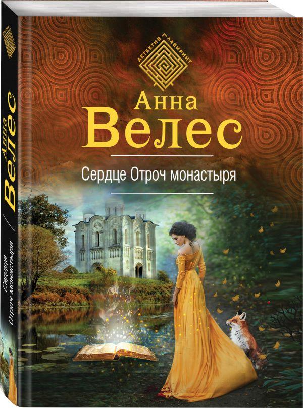Zakazat.ru: Сердце Отроч монастыря. Велес Анна