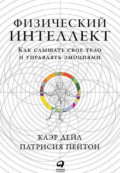 Дэйл К.,Пейтон П. - Физический интеллект: Как слышать свое тело и управлять эмоциями обложка книги