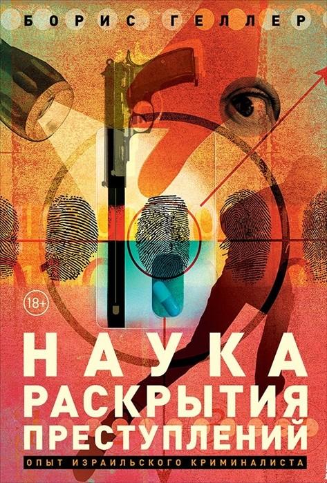 Геллер Б. - Наука раскрытия преступлений: Опыт израильского криминалиста обложка книги