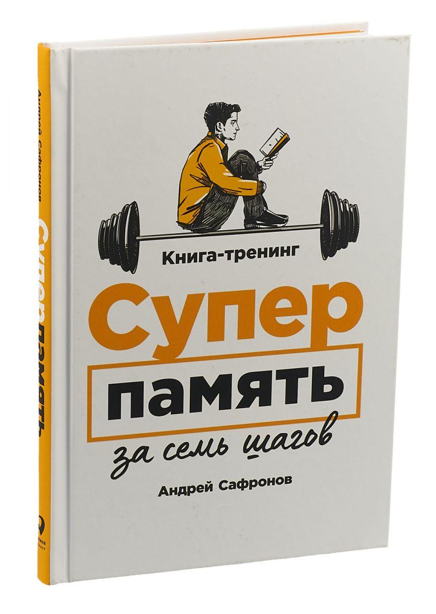 Суперпамять за семь шагов: Книга-тренинг ( Сафронов Андрей  )