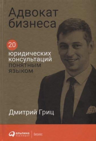Гриц Д. - Адвокат бизнеса: 20 юридических консультаций понятным языком обложка книги
