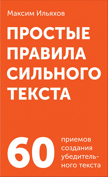 Ильяхов М. Простые правила сильного текста