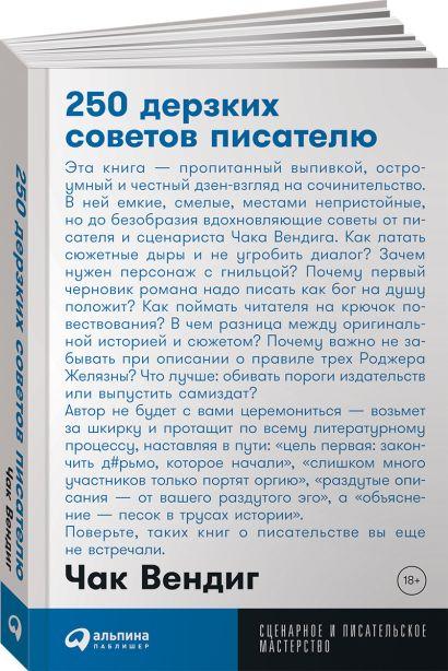 250 дерзких советов писателю - фото 1
