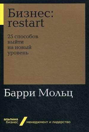 Бизнес: Restart: 25 способов выйти на новый уровень ( Мольц Б.  )