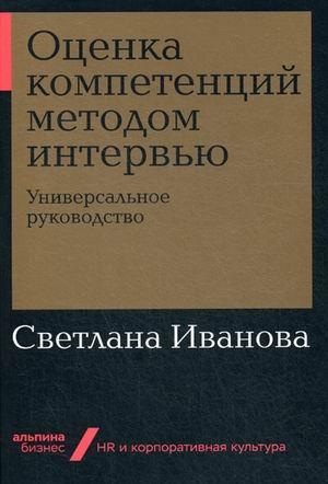 Оценка компетенций методом интервью: Универсальное руководство ( Иванова Светлана  )