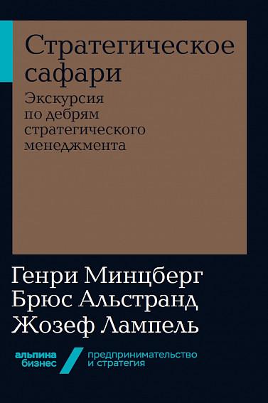 Альстранд Б.,Лампель Ж.,Минцберг Г. Стратегическое сафари: Экскурсия по дебрям стратегического менеджмента