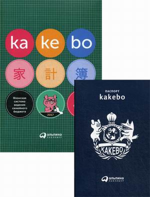 Без автора Kakebo: Японская система ведения семейного бюджета