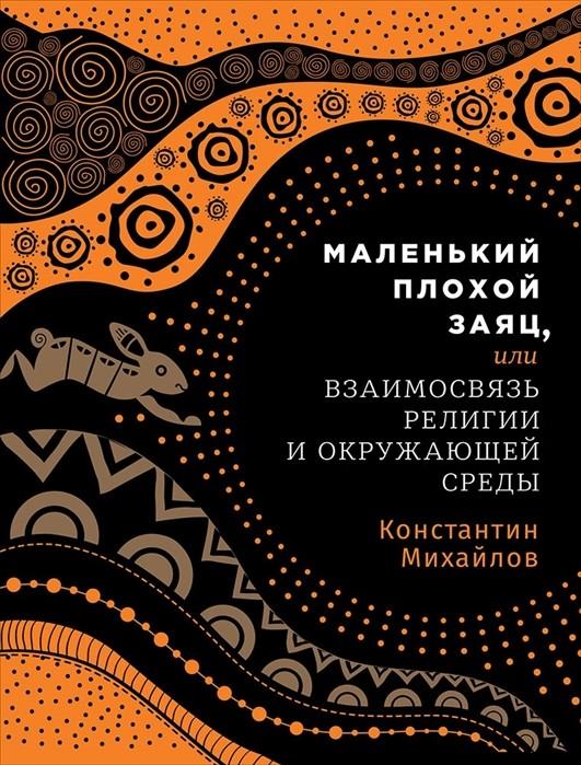 Михайлов К. - Маленький плохой заяц, или Взаимосвязь религии и окружающей среды обложка книги