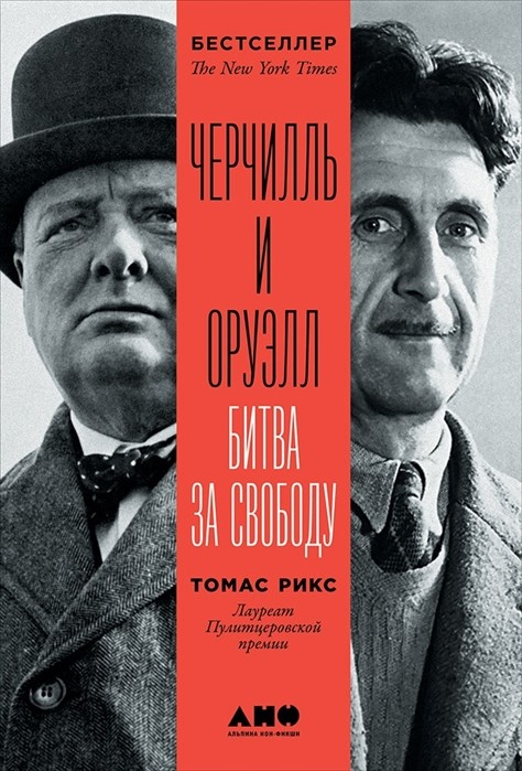 Рикс Т. - Черчилль и Оруэлл: Битва за свободу обложка книги