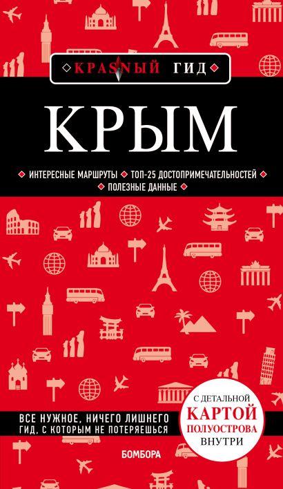 Крым. 5-е изд., испр. и доп. - фото 1
