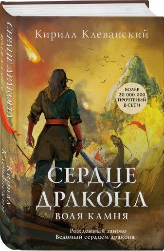 Кирилл Клеванский - Сердце дракона. Воля камня обложка книги